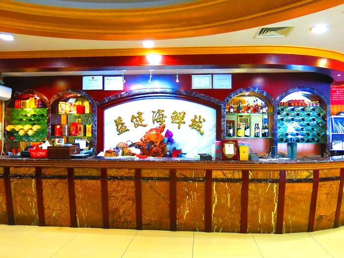 Yijian Seafood Restaurant Zhuhai Front