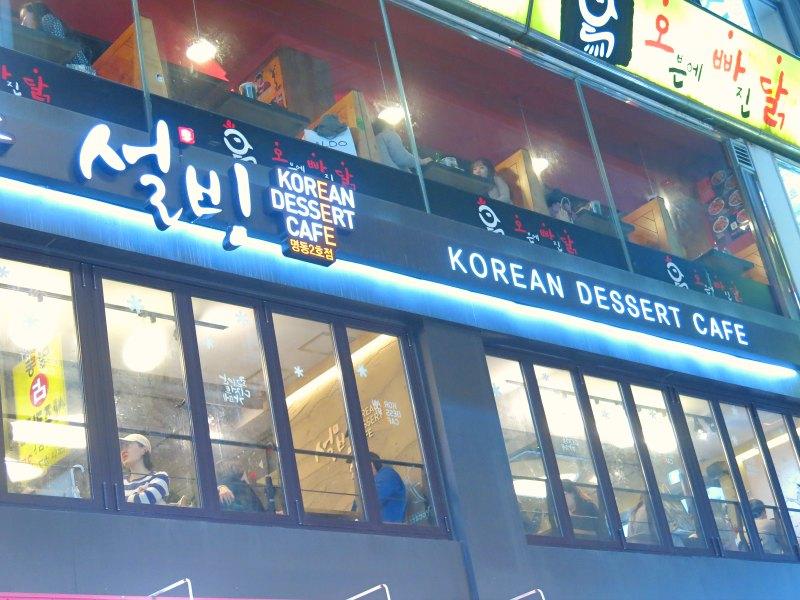 Korean Dessert Cafe Sulbing Exterior