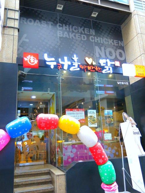 Oven Chicken Noo Na Hol Dak Entrance Myeongdong