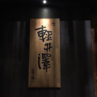 輕井澤鍋の物。平價又氣派的台南豪華火鍋餐廳