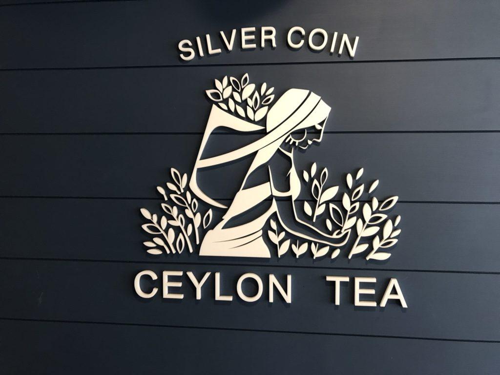 銀兩 Silver Coin