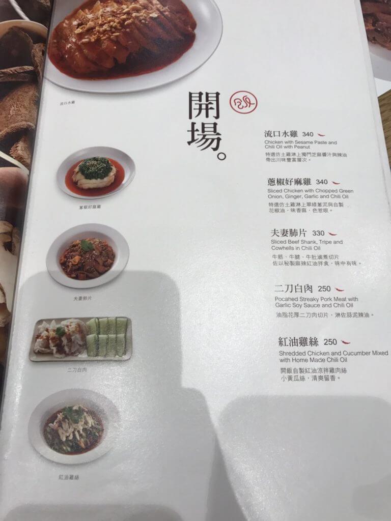 開飯川食堂-南紡店