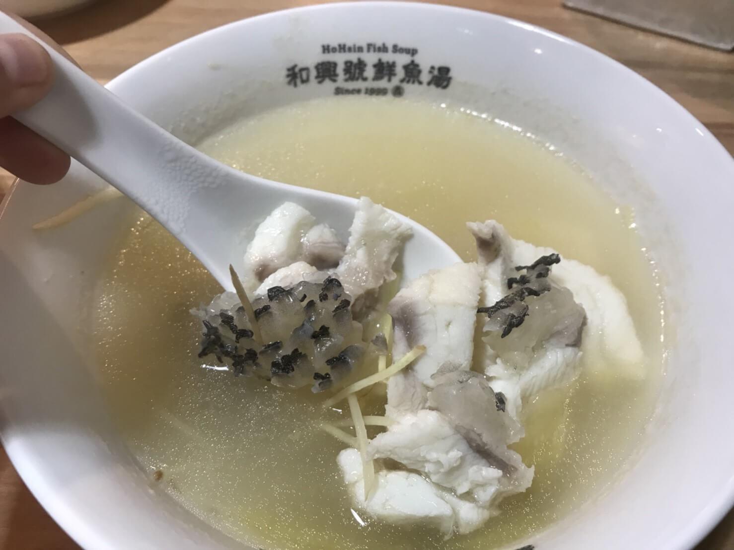 和興號鮮魚湯