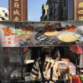 夏林蔥油餅。台南隱藏排隊下午茶點心