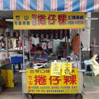 竹山捲仔粿。老字號竹山特色小吃,竹山老街的巷弄美食