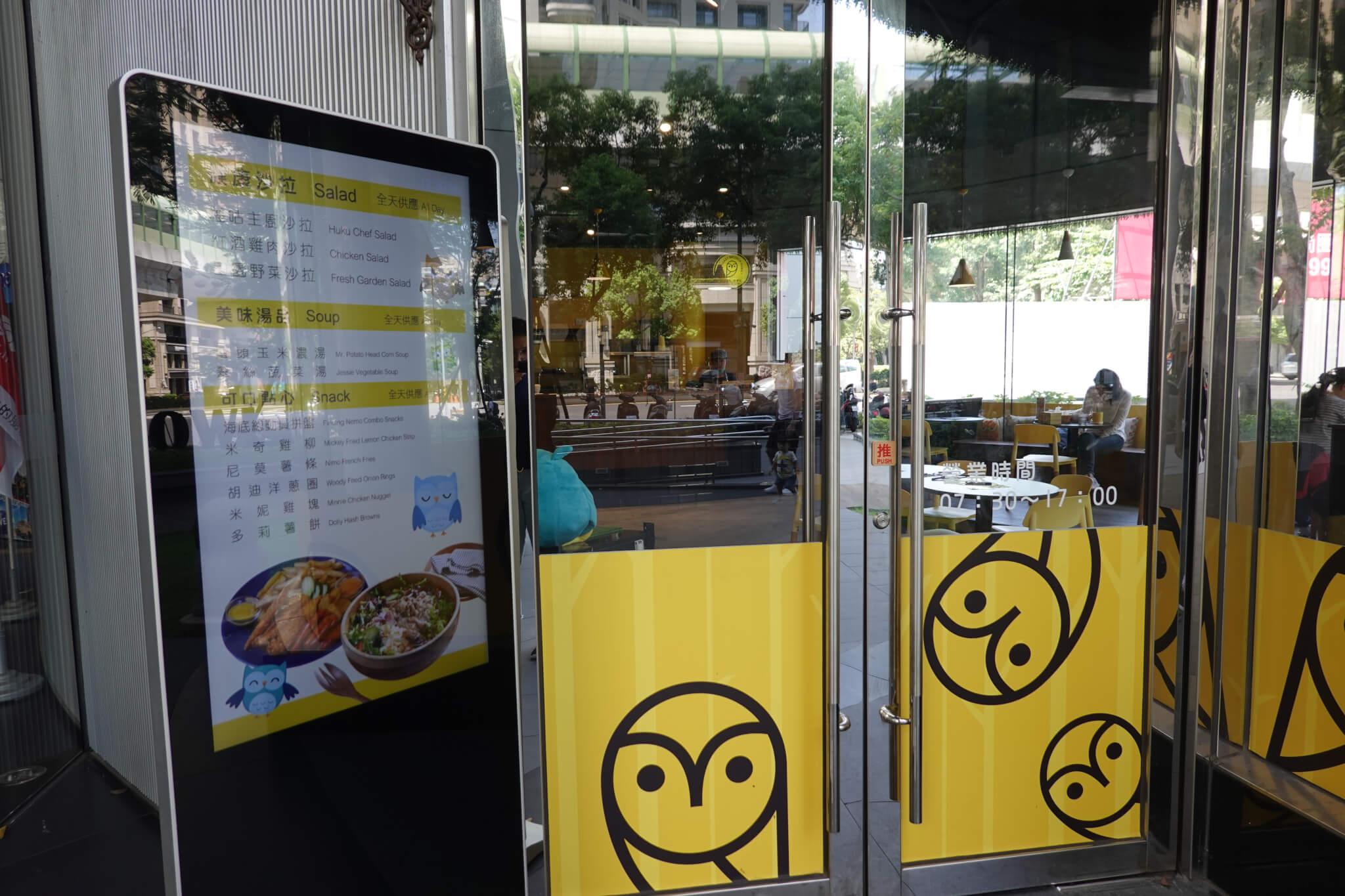 貓頭鷹吐司brunch - 文心公園店