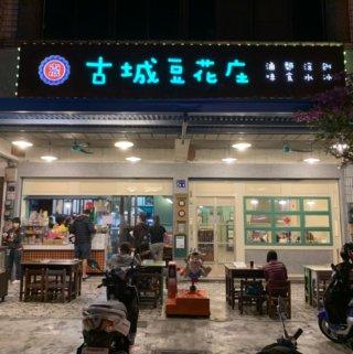 古城豆花庄 中華二號店|台南宵夜又有去處啦!午餐、晚餐、宵夜通通有
