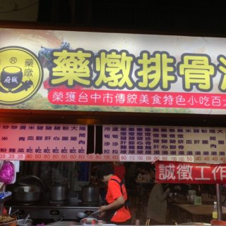 府城藥燉排骨湯&土虱|台中中華夜市道地又好吃的在地美食