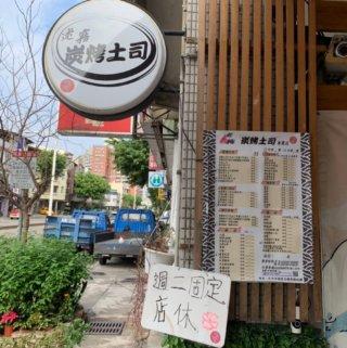 迷霧炭烤土司|台中南區中興大學排隊早餐美食,龍貓餐廳