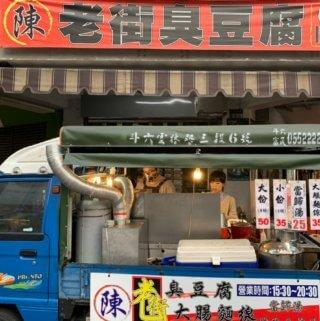 太平老街陳家臭豆腐|在地斗六人的口袋美食名單