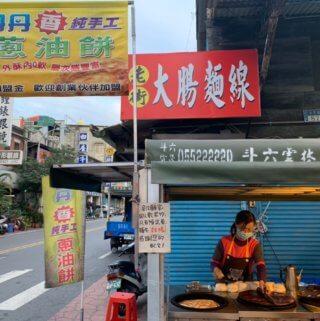 丹丹蔥油餅|斗六火車站點心,太平夜市推薦美食