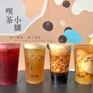 台南飲料|喫茶小舖,嚴選優質茶葉 每一口安心又健康