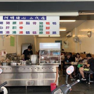 台南小吃|中西區的排隊美食阿明豬心開新店