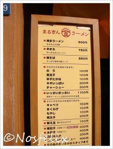 Japanese Restaurants in Tokyo  Marukin Ramen menu list