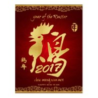 year of the rooster2017 greeting cards