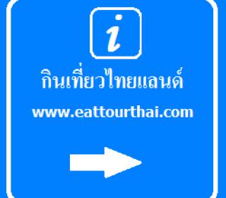about eat tour thai
