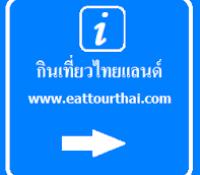 sitemap eattourthai
