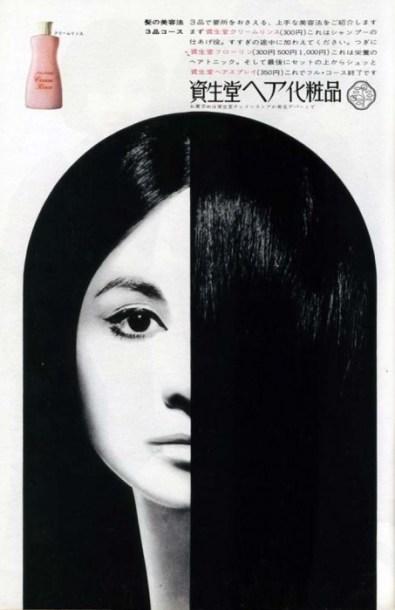 Shiseido hair ad