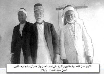 الشيخ حسن سيف الدين