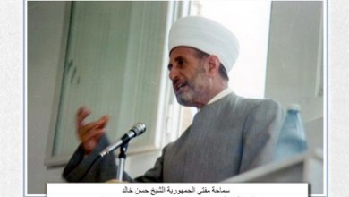 Photo of مفتي الجمهورية الشهيد حسن خالد