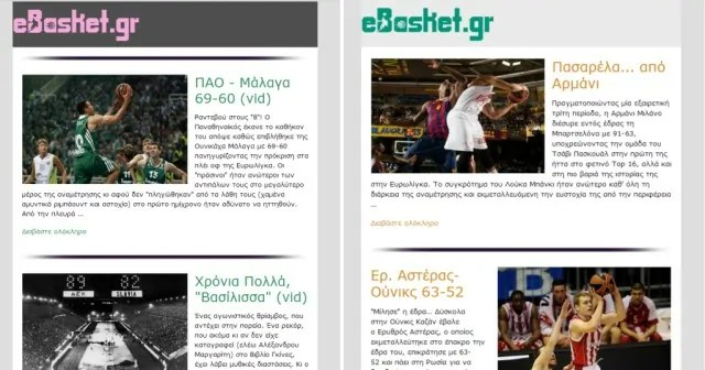 eBasket.gr newsletter