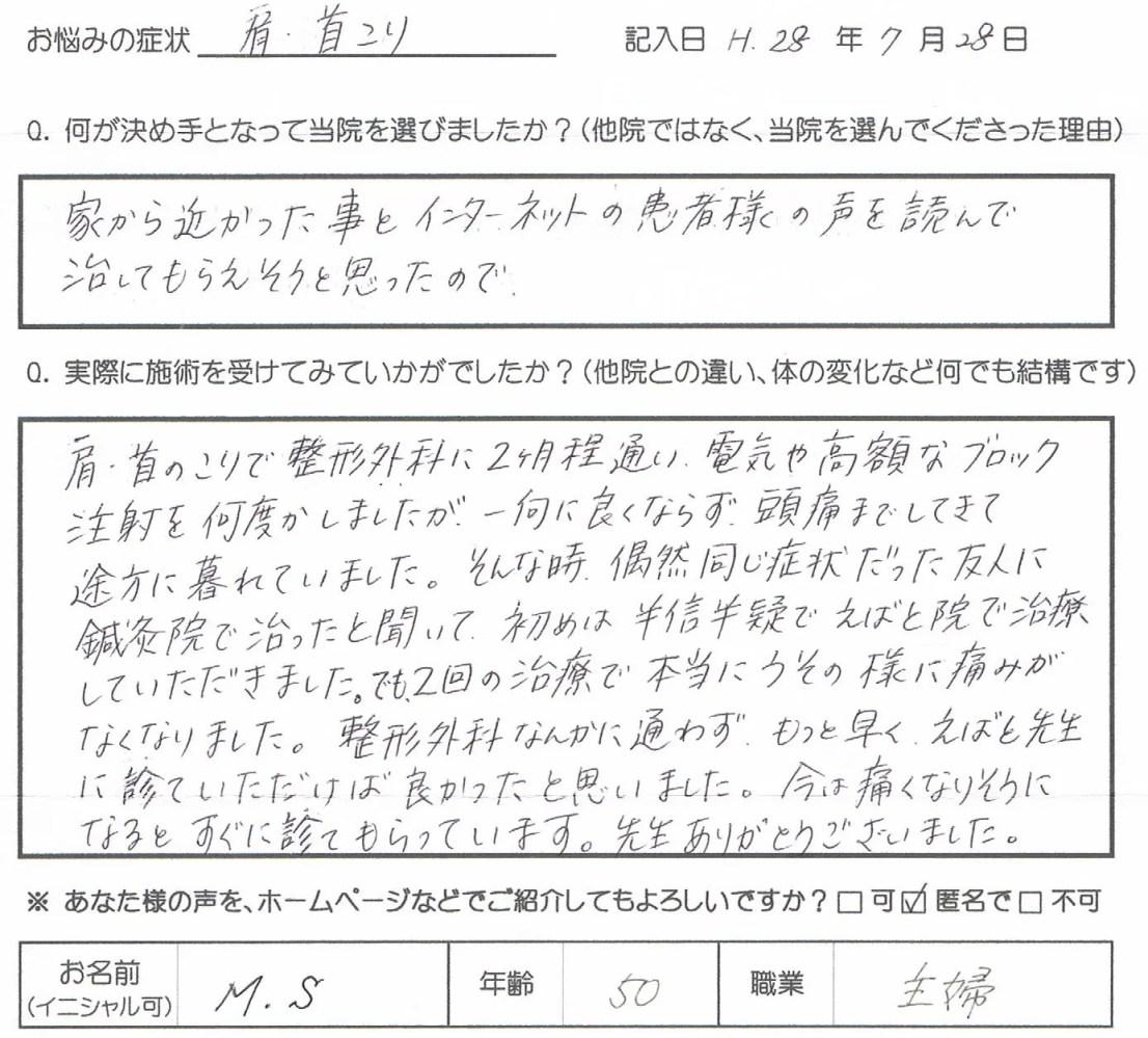 voice_mi-shi