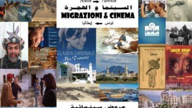 eBlue_economy_ السينما والهجرة