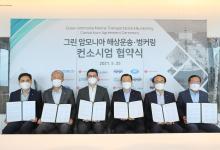 eBlue_economy_HMM and five Korean partners launch consortium to explore green ammonia supply chain