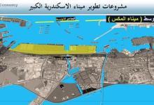 eBlue_economy_شروع تطوير ميناء الاسكندرية الكبير