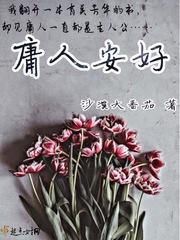 誰主沉浮_全文線上閱讀_塵印/千觴小說作品 - 耽美 eBook8