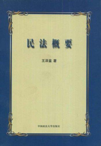 王澤鑒的作品列表_txt電子書下載_一博書庫