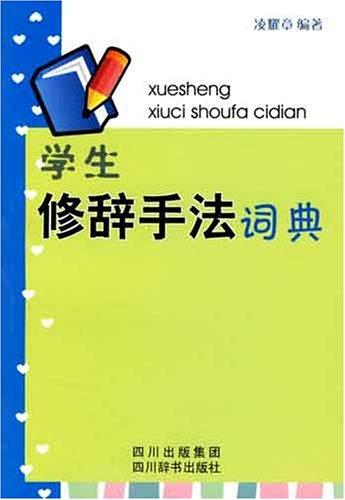 學生修辭手法詞典_淩耀章_txt下載 _一博書庫