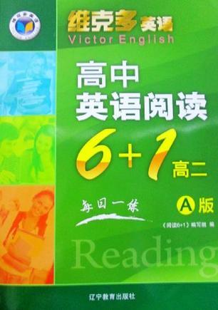 維克多英語·高中英語閱讀6+1高二_[閱讀6+1] 編寫組 編_txt下載 其它_一博書庫