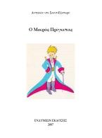 Ο Μικρός Πρίγκιπας - greek e-book