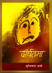 Deerghtama (दीर्घतमा) by Suriyakant Bali Pdf download