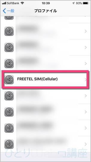 「FREETEL SIM(Cellular)」をタップ
