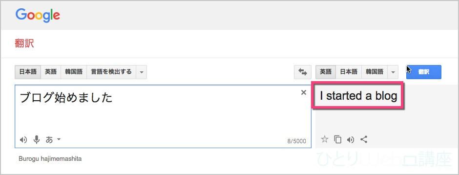 Google翻訳を使う方法