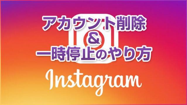Instagram(インスタ)のアカウント削除&一時停止のやり方