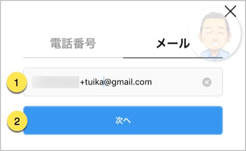 メールアドレスの設定。メールアドレスを入力する《次へ》をタップする
