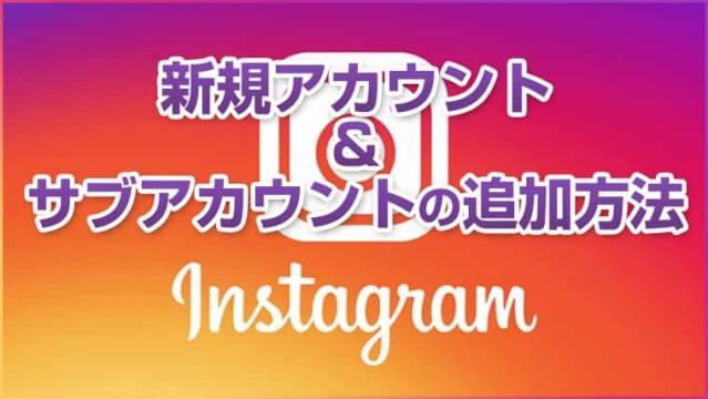 Instagram(インスタ)のアカウントを追加する方法