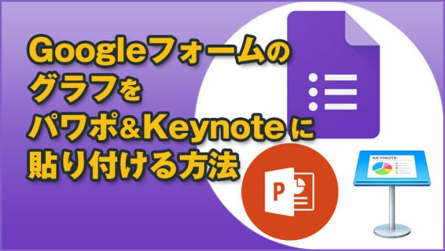 Googleフォームのグラフをパワーポイント、Keynoteに貼り付ける方法