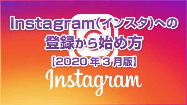 Instagram(インスタ)への登録から始め方|2020年3月版