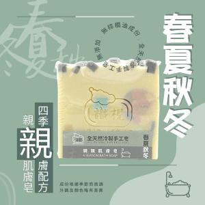 全天然手工皂 100%冷制 handmade soap 【識梘KNOWSOAP】 春夏秋冬:親親肌膚皂 四季親膚配方BD8003