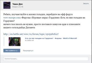 Гильдия ФАРТОВЫЕ - Гордунни