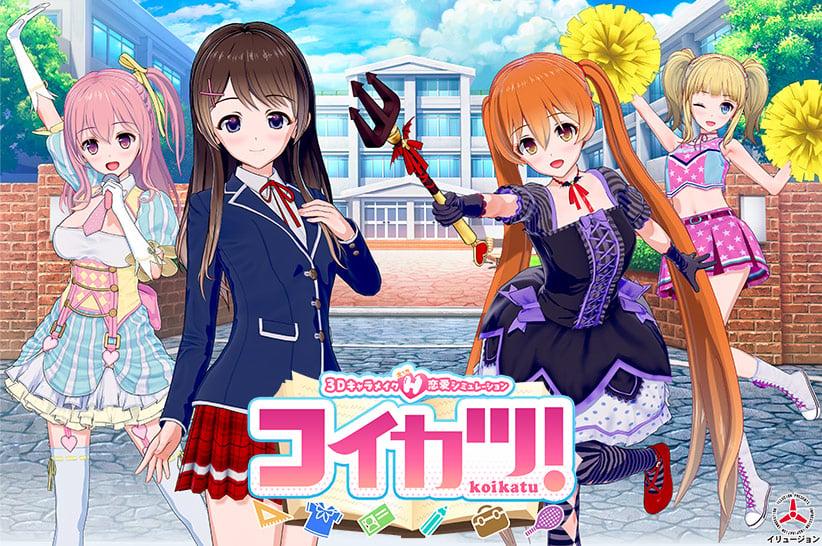 【FANZA独占】コイカツ! DL版の情報