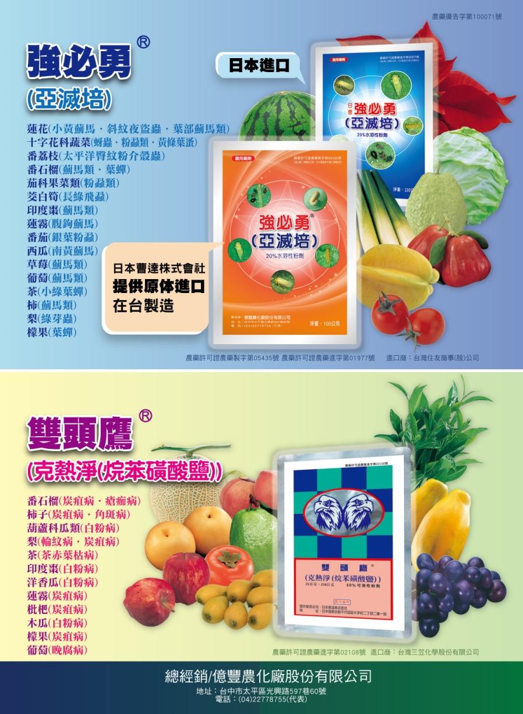 農夫樂-購物平臺
