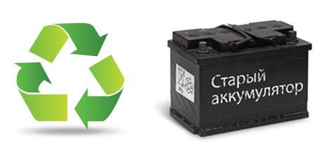утилизация и покупка аккумуляторов