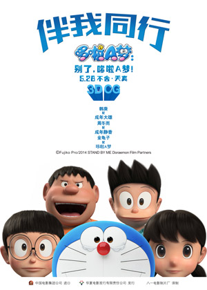 japanese animation doraemon rules