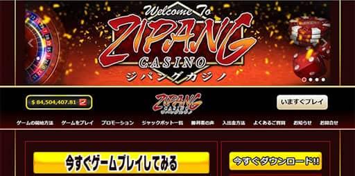 オンラインカジノのジパングカジノとは?