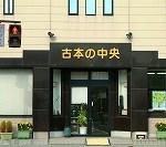愛知県西尾市の古本屋さんと珍しい博物館。